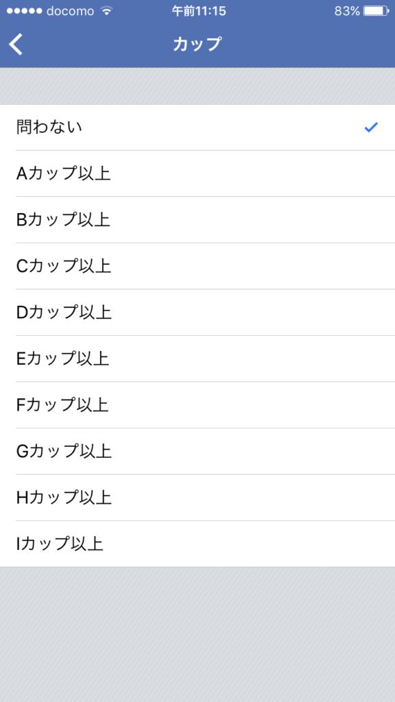 YYCのカップ数検索
