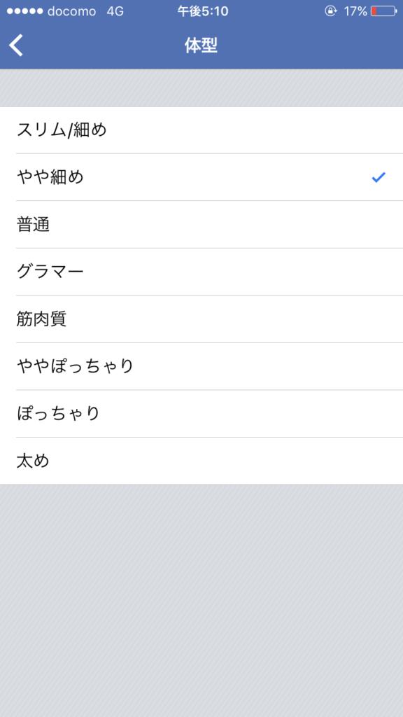 出会い系アプリの体系欄