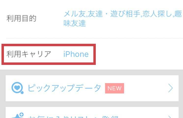 出会い系アプリでは相手の使用端末を確認できる
