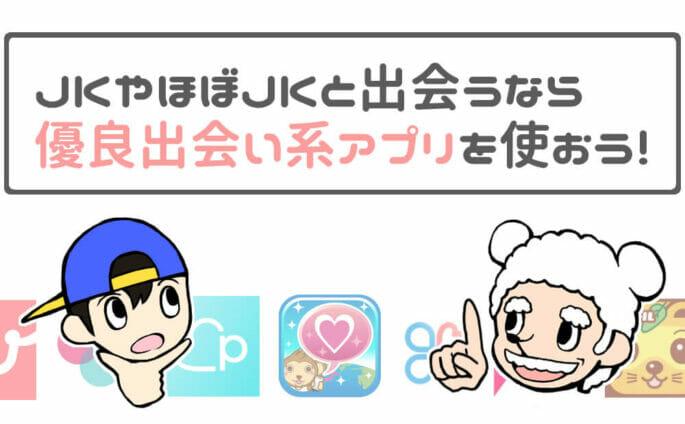 JKやほぼJKと出会うなら優良出会い系アプリを使おう!