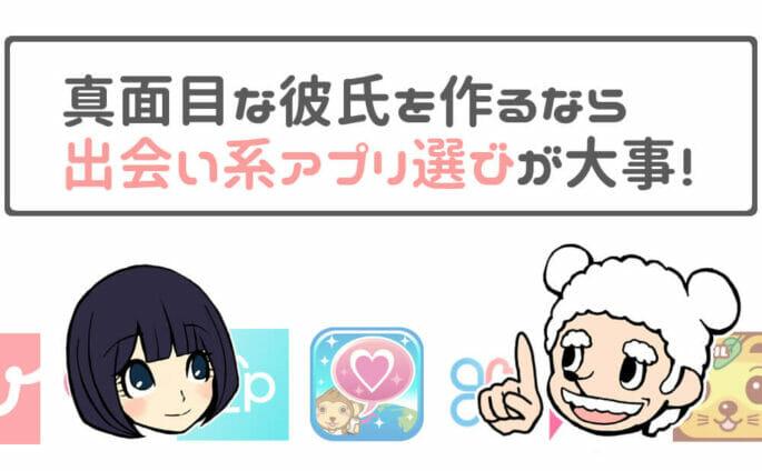 真面目な彼氏を作るなら出会い系アプリ選びが大事!
