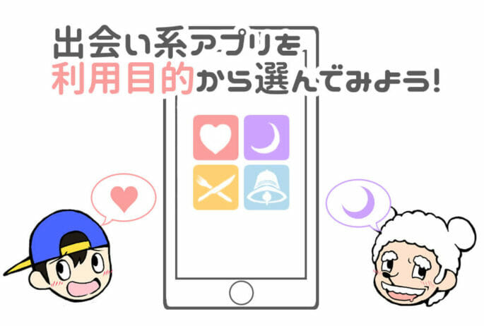 出会い系アプリを利用目的から選んでみよう