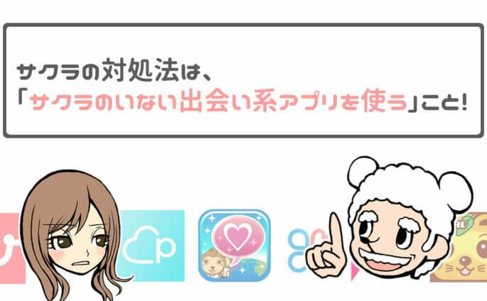 サクラの対処法は、「サクラのいない出会い系アプリを使うこと」!