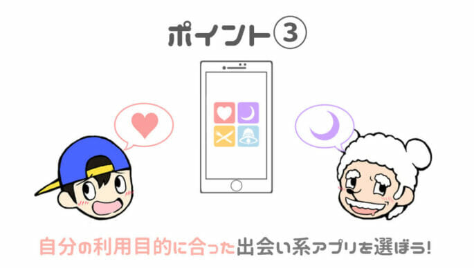 ポイント③-目的に合った優良出会い系アプリを利用すること!
