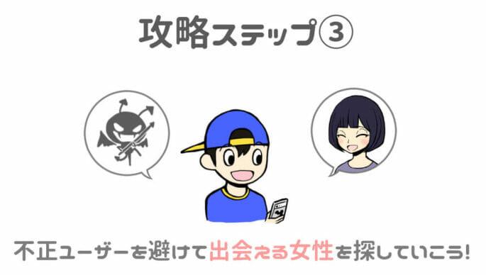 出会い系アプリ攻略ステップ③-アプローチする相手を見極めること!