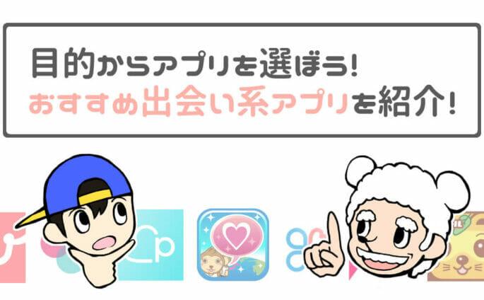 目的に合った出会い系アプリを選ぼう!